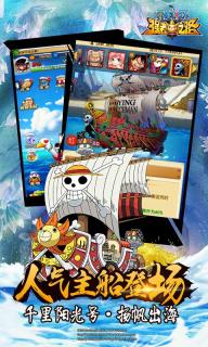 航海王强者之路游戏截图4