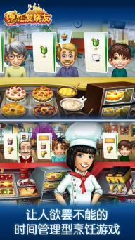 烹饪发烧友游戏截图4