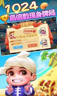 真人斗地主2游戏截图4