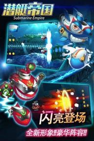 潜艇帝国游戏截图5