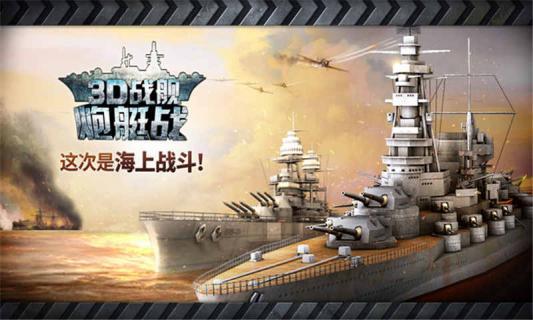 炮艇战3D战舰游戏截图1