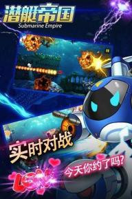 潜艇帝国游戏截图4