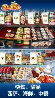 烹饪发烧友游戏截图3