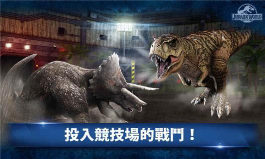 侏罗纪世界竞技游戏截图4