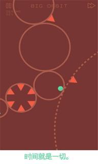 环绕轨道安卓版截图
