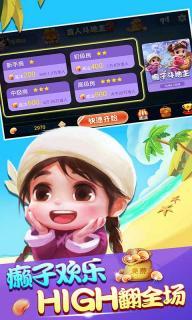 真人斗地主2游戏截图3