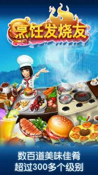 烹饪发烧友游戏截图1