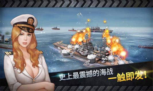 炮艇战3D战舰游戏截图3