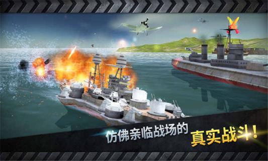 炮艇战3D战舰游戏截图2