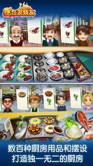 烹饪发烧友游戏截图5