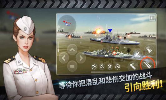 炮艇战3D战舰游戏截图4