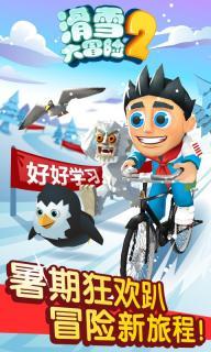 滑雪大冒险2游戏截图1