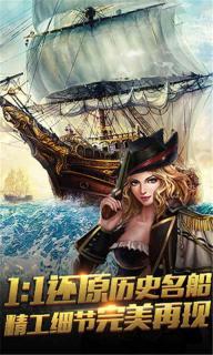 航海归来游戏截图1