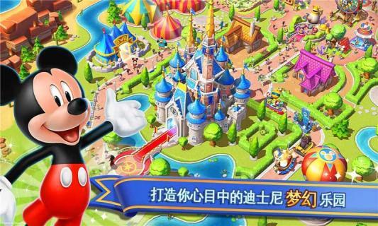 迪士尼梦幻王国游戏截图1