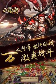 六龙争霸游戏截图5
