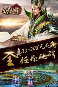 六龙争霸游戏截图1