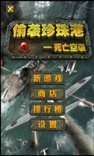偷袭珍珠港游戏截图1