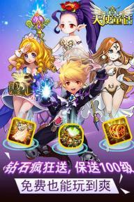 天使童话游戏截图3