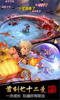 全民斗战神游戏截图3