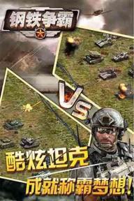 钢铁争霸游戏截图2