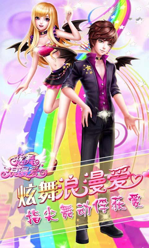 炫舞浪漫下载_炫舞浪漫爱电脑版下载炫舞浪漫爱电脑版下载