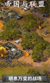 帝国与联盟游戏截图3