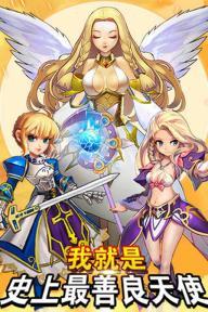 天使童话游戏截图1