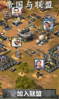 帝国与联盟游戏截图4