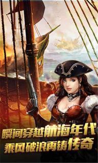 航海归来游戏截图4
