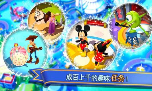 迪士尼梦幻王国游戏截图3