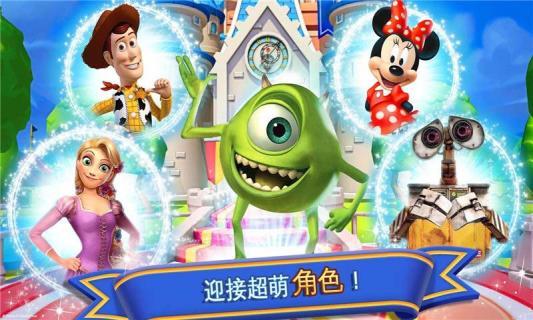 迪士尼梦幻王国游戏截图4