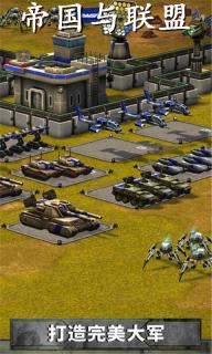帝国与联盟安卓版截图
