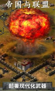 帝国与联盟游戏截图1