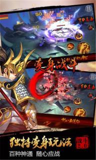 全民斗战神游戏截图4