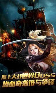 航海归来游戏截图2