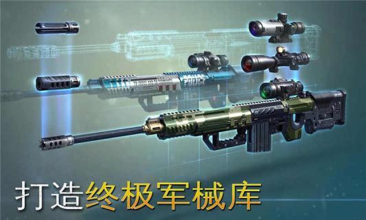 狙击手之怒游戏截图3
