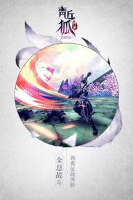 青丘狐传说安卓版截图