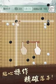 腾讯围棋游戏截图5