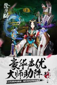 阴阳师游戏截图5