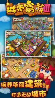 城市富翁3游戏截图4