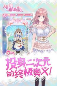 甜甜萌物语游戏截图4