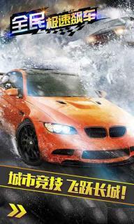 全民极速飙车游戏截图2
