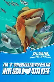 饥饿鲨世界游戏截图3