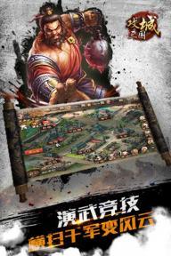 攻城三国游戏截图3