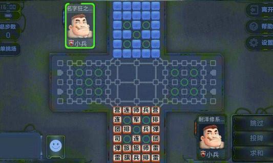 博雅四国军棋游戏截图3