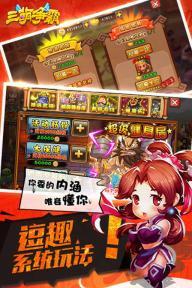 三萌争霸安卓版截图