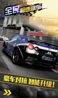 全民极速飙车游戏截图4