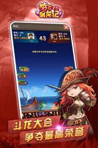 梦幻驯龙记游戏截图2