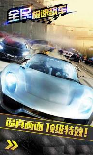 全民极速飙车游戏截图3