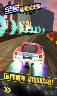 全民极速飙车游戏截图5